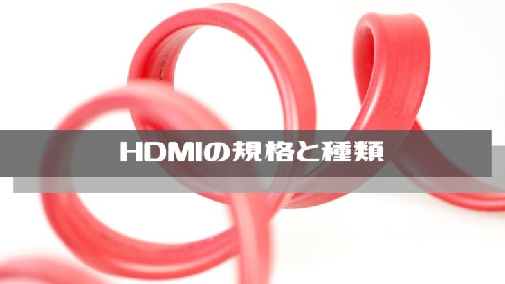 HDMIの規格と種類