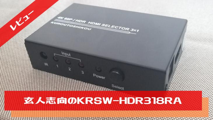 【レビュー】おすすめHDMI切替器!玄人志向のKRSW-HDR318RA