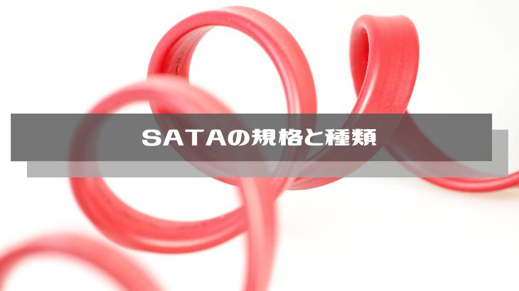 SATAの規格と種類