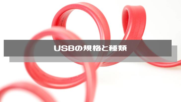USBの規格と種類