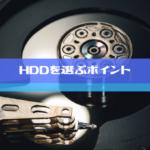 HDDの選ぶポイント