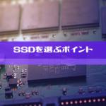 SSDを選ぶポイント