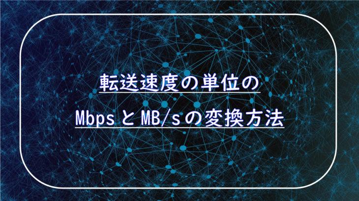 転送速度の単位のMbpsとMB/sの変換方法