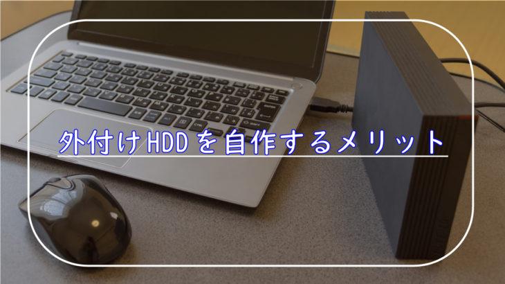 外付けHDDを自作するメリット