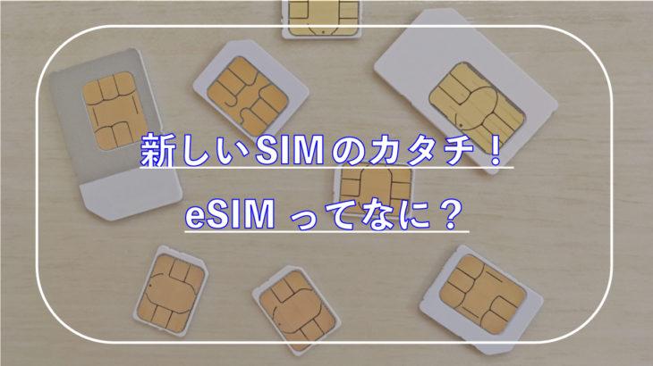 新しいSIMのカタチ!eSIMってナニ?