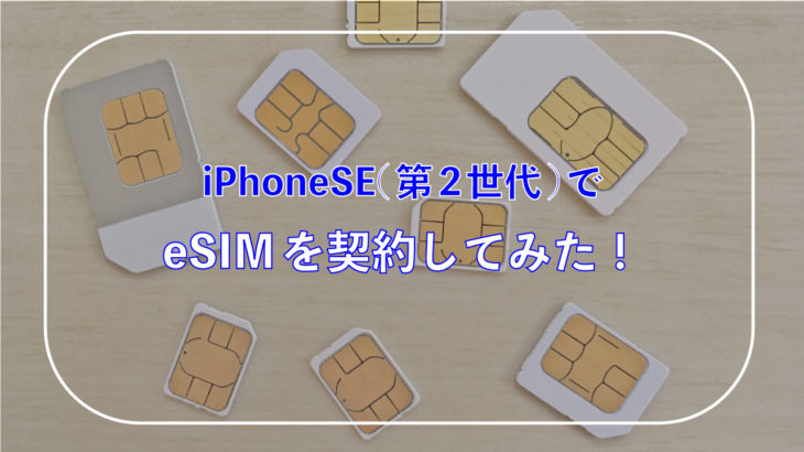 #PhoneSE(第2世代)でeSIMを契約してみた!